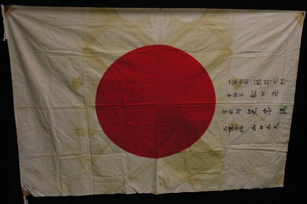 2459: WWII CAPTURED JAPANESE FLAG