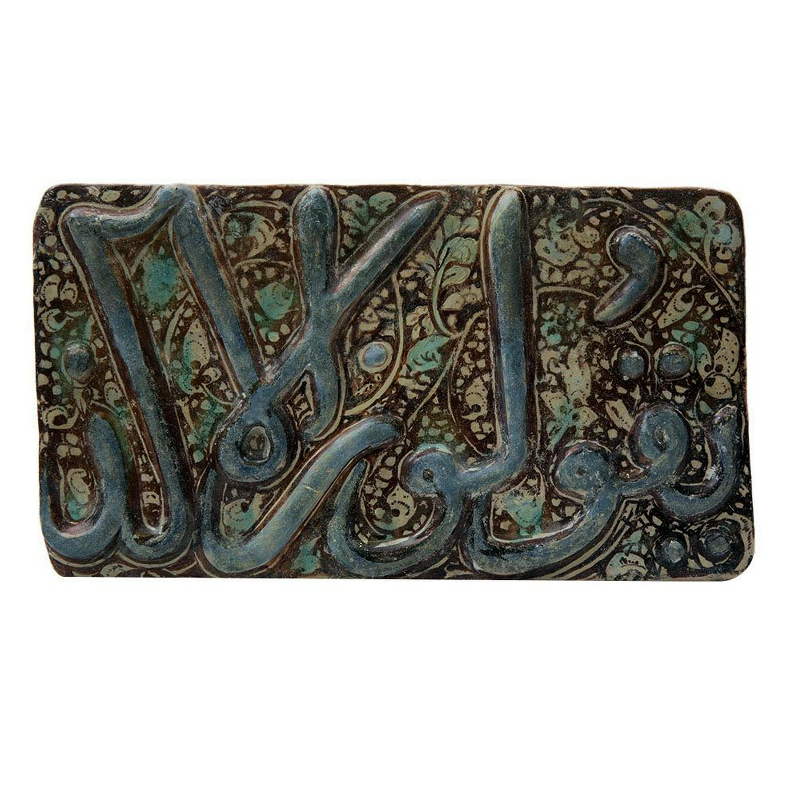 Ancient Persian Luster ware Islamic Ceramic Tile With