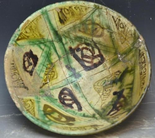 A Persian Islamic ceramic bowl Kashan Glazed Bowl  (Per
