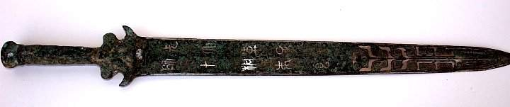 silver gilding engraved with the ancient text