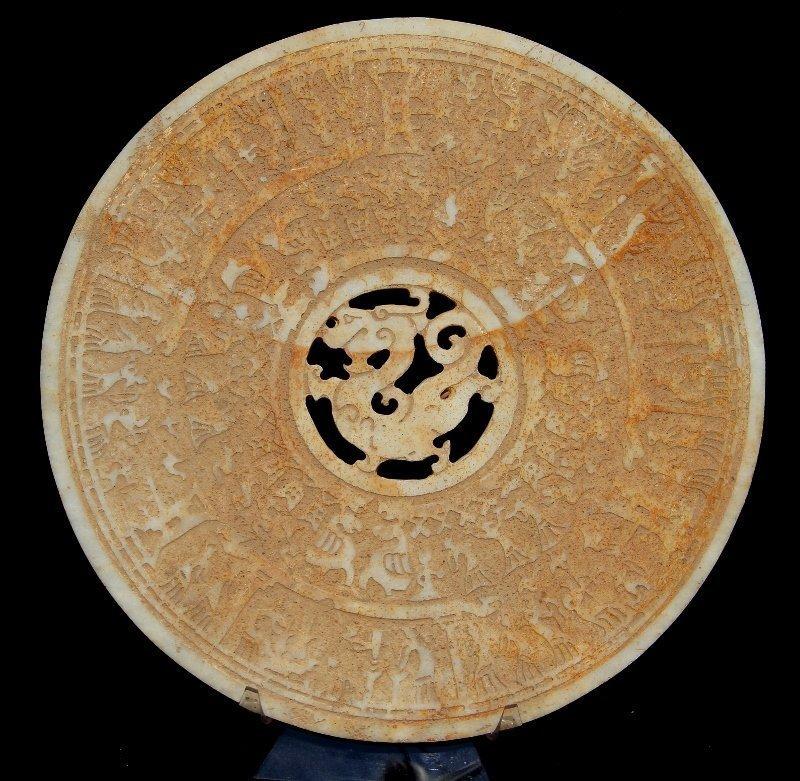 Western Zhou Dynasty Dragon / Blacksmith Bi Disk Museum