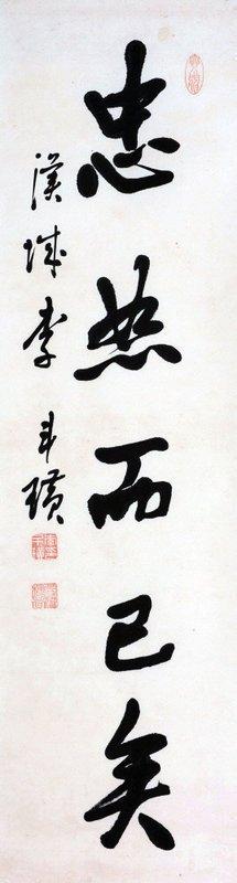 Joseon Period Calligraphy by Yi Du Hwang aka Seolak