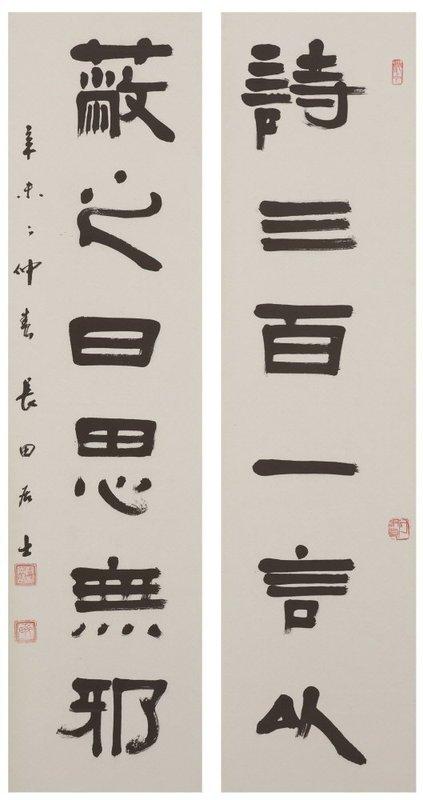 Pair of Framed Calligraphy by Ha Nam Ho aka Jang Jeon
