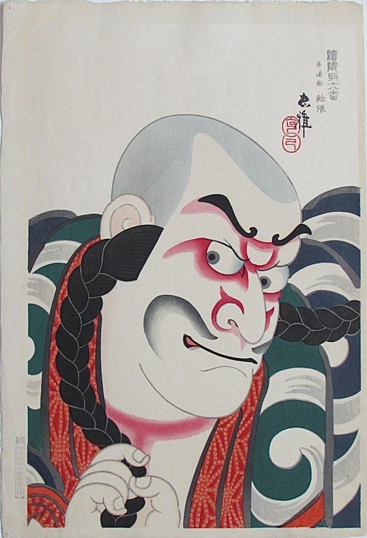 TADAMASA Ueno, Crab make-up, Kumadori Jûhachi-ban