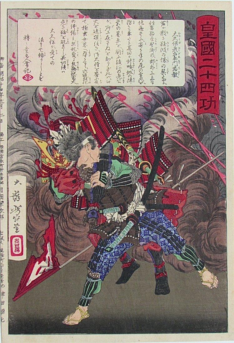 Taiso YOSHITOSHI, Okubo Hikozaemon Tadataka Rescuing