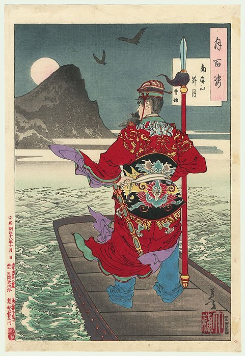 Rising Moon Over Mount Nanping  Original Yoshitoshi