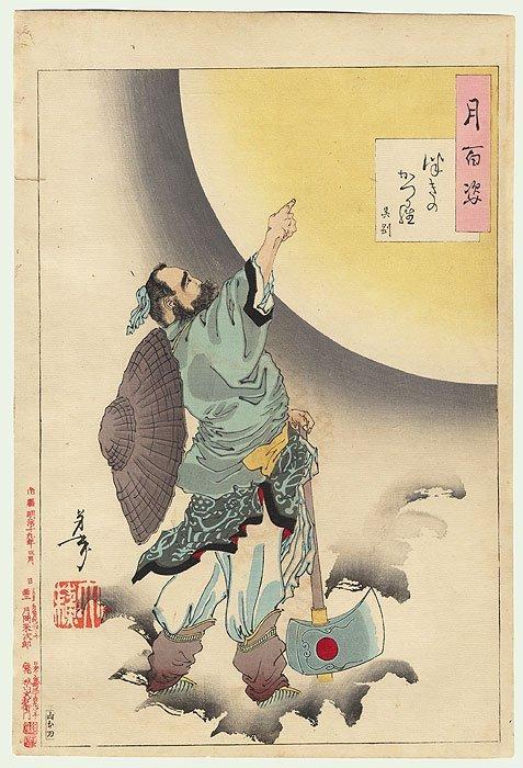 Cassia Tree Moon  Original Yoshitoshi (1839 - 1892)