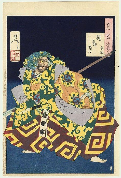 Hazy Night Moon  Original Yoshitoshi (1839 - 1892)