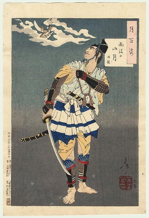 Mountain Moon after Rain  Original Yoshitoshi (1839 -