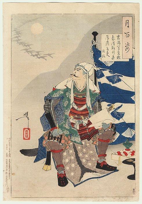Moon of the Third Hour  Original Yoshitoshi (1839 -
