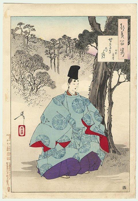 Seson Temple Moon  Original Yoshitoshi (1839 - 1892)