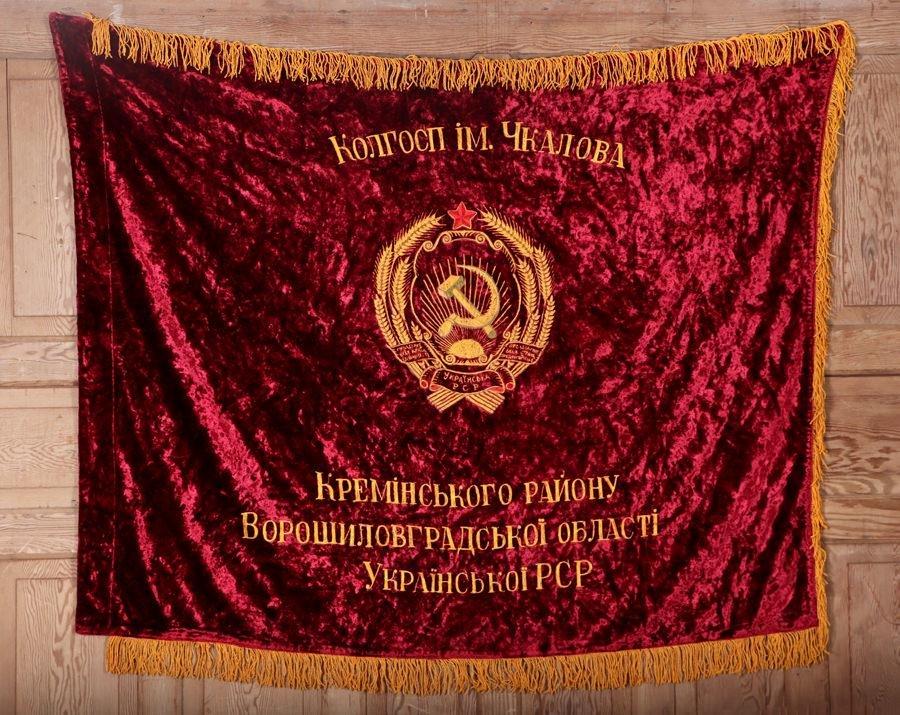 SOVIET AWARD LUGANSK-VOROSHILOVGRAD BANNER