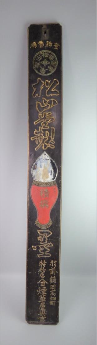 Japanese Gilt & Lacquered Wood Shop Sign
