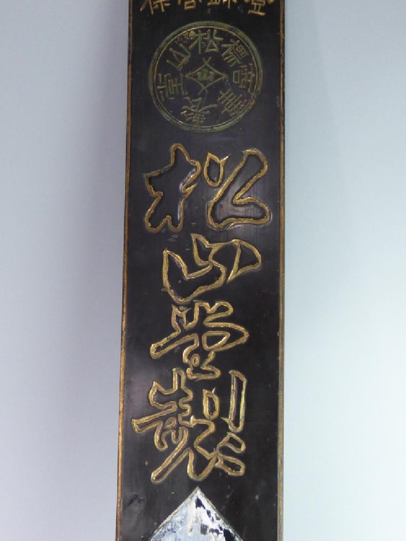 Japanese Gilt & Lacquered Wood Shop Sign - 4