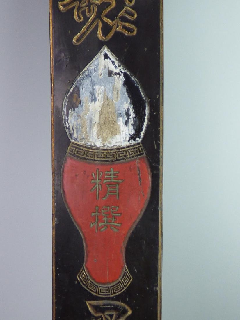 Japanese Gilt & Lacquered Wood Shop Sign - 5