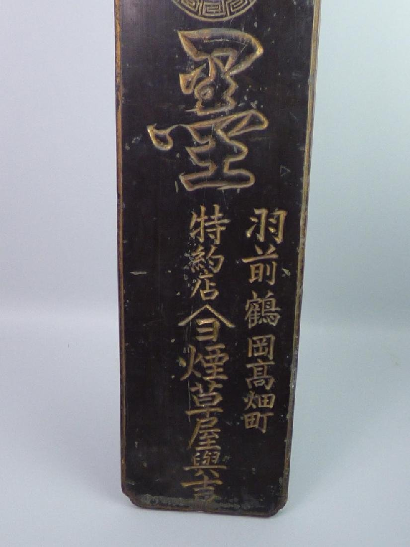 Japanese Gilt & Lacquered Wood Shop Sign - 6