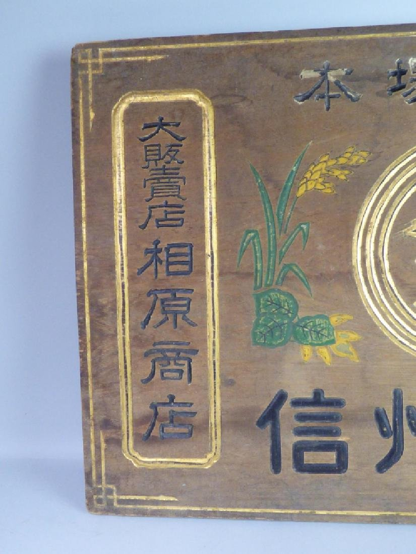 Japanese Carved & Painted Wood Shop Sign - 4