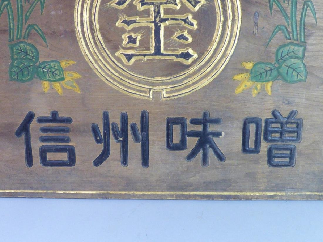 Japanese Carved & Painted Wood Shop Sign - 5