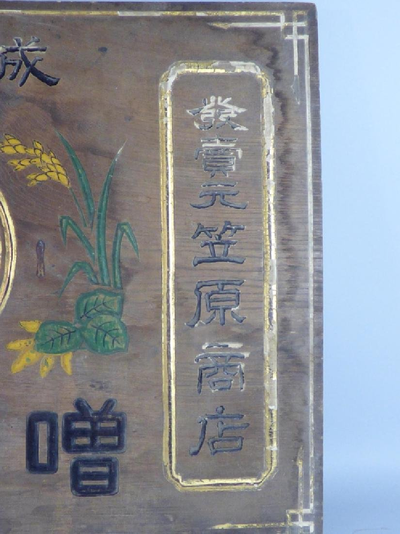 Japanese Carved & Painted Wood Shop Sign - 7