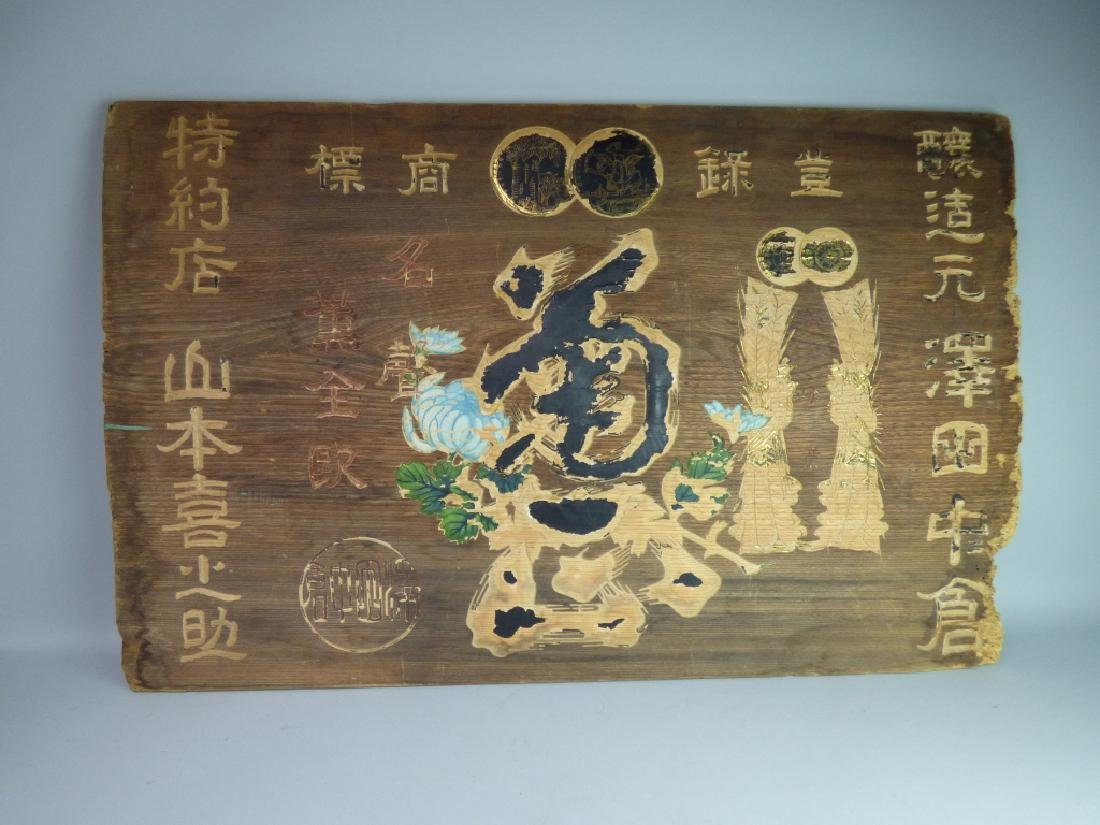 Japanese Carved & Painted Wood Shop Sign