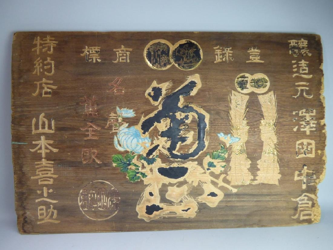 Japanese Carved & Painted Wood Shop Sign - 2