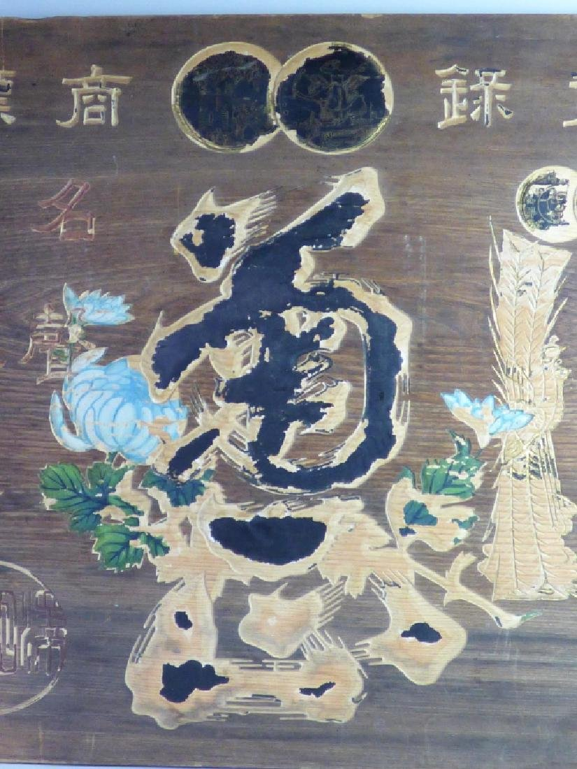 Japanese Carved & Painted Wood Shop Sign - 6
