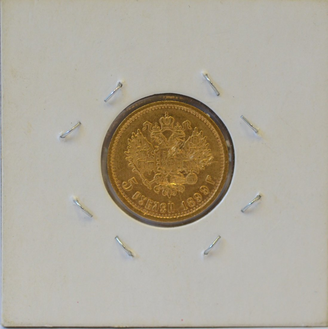1899 Russian 5 Rouble gold coin, ,1244 TO AGV - 2