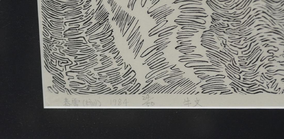 Niu Wen (Chinese, 1922-2009), woodcut print - 3