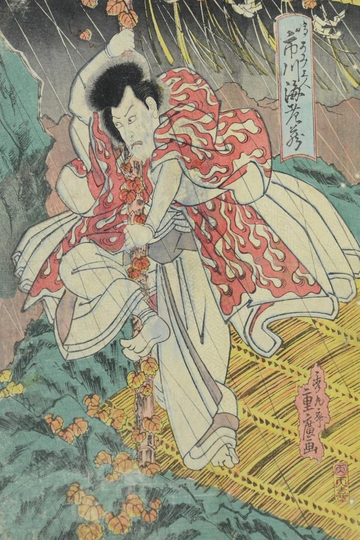(7) Japanese woodblock prints, unframed - 3