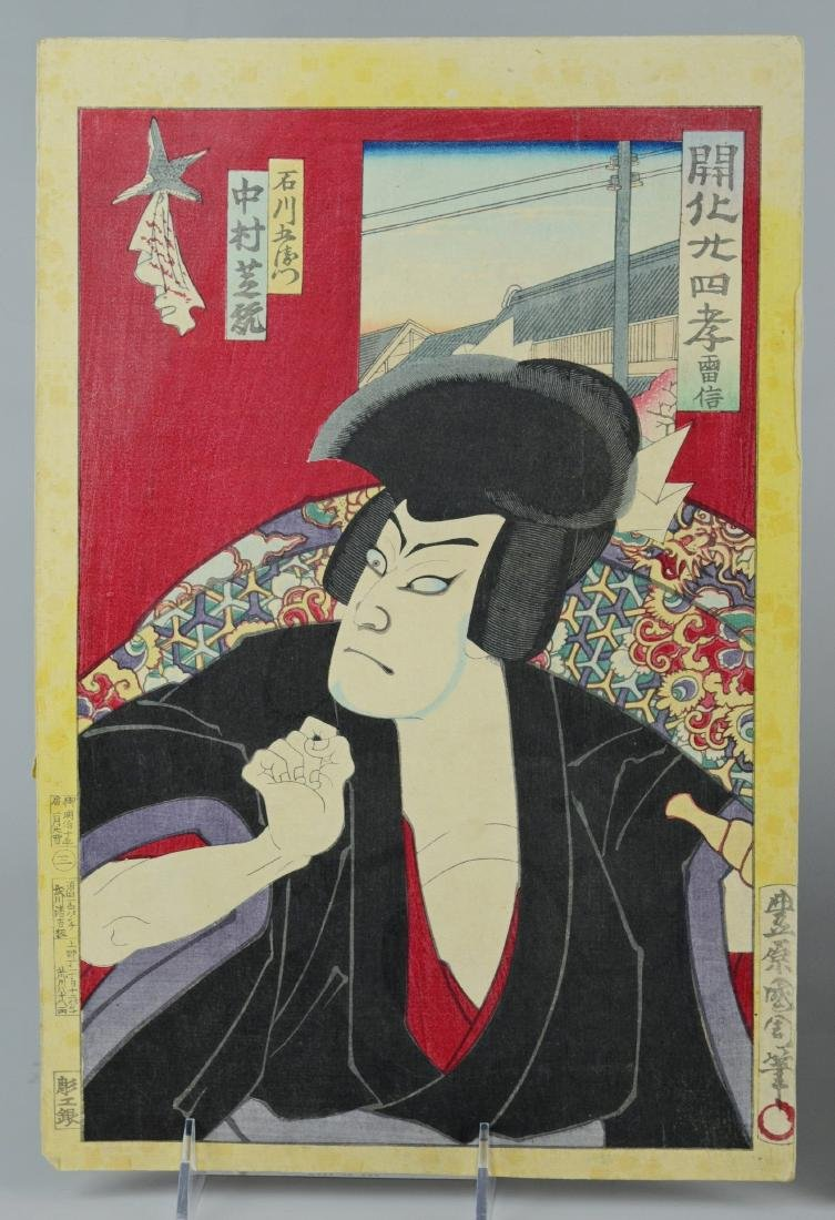 (7) Japanese woodblock prints, unframed - 7