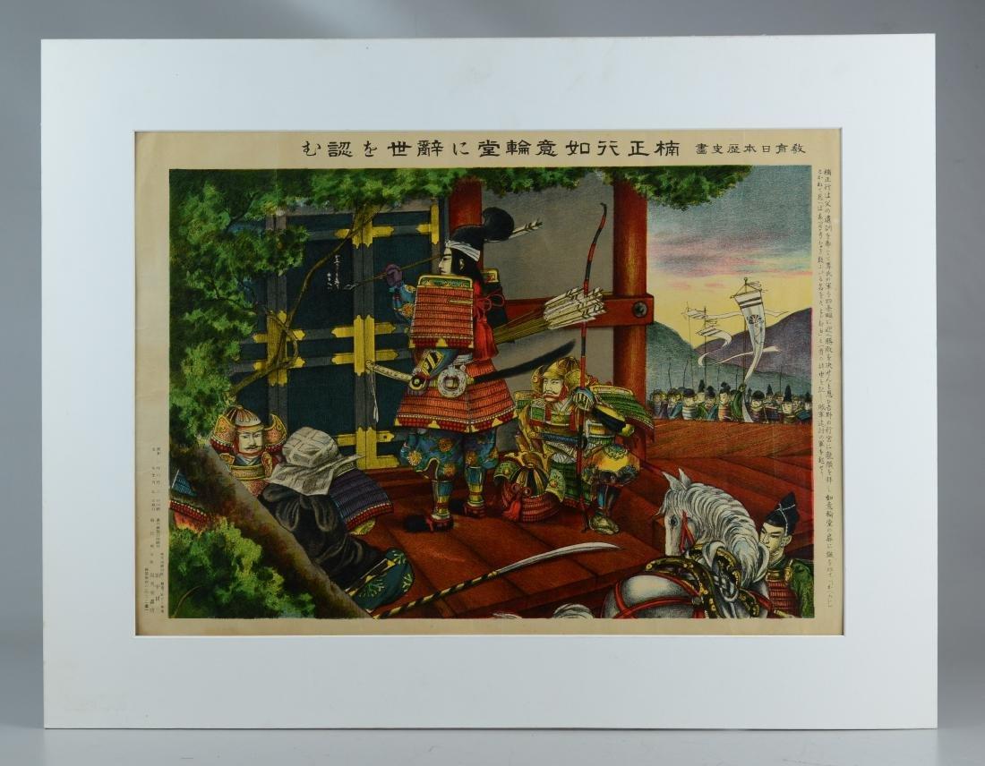 (7) Matted Japanese Samurai prints - 3