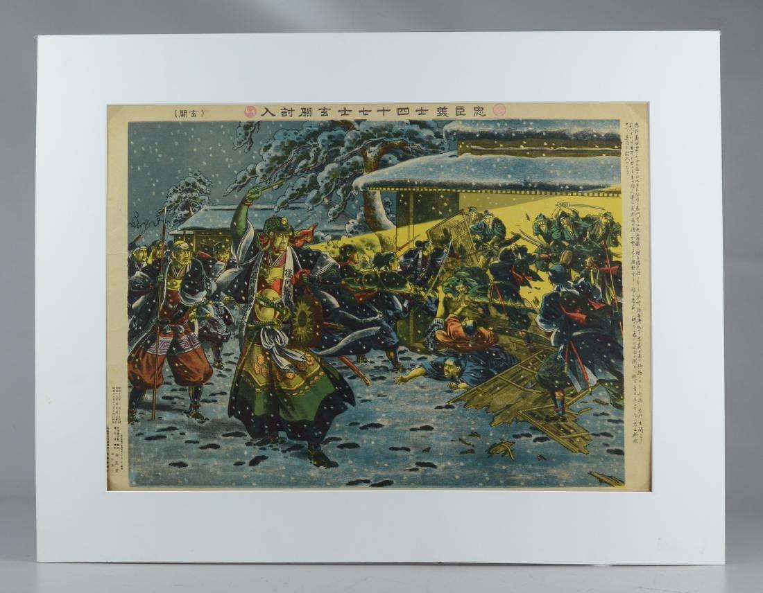 (7) Matted Japanese Samurai prints - 5