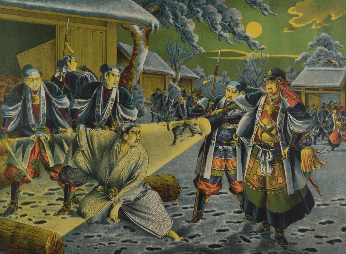 (7) Matted Japanese Samurai prints - 6
