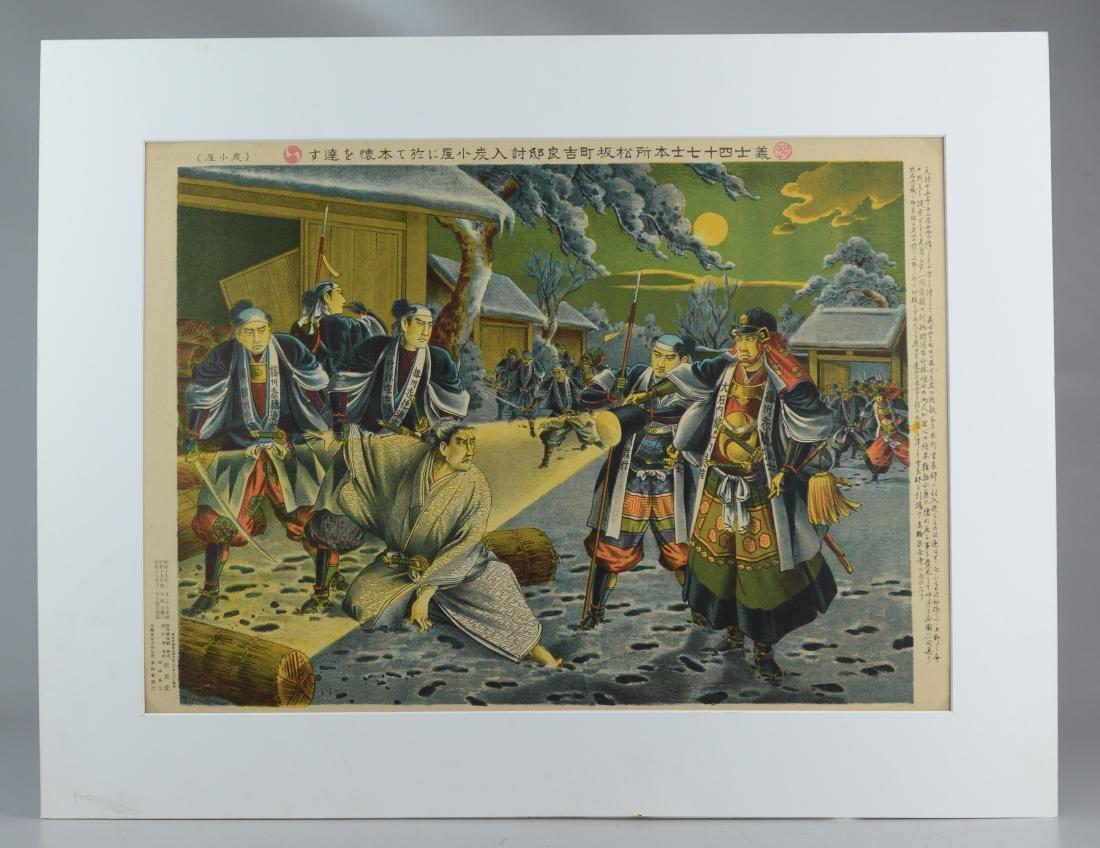 (7) Matted Japanese Samurai prints - 7