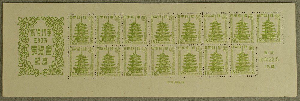 5003: Japan Scott #385A booklet pane unused NH F-VF fre