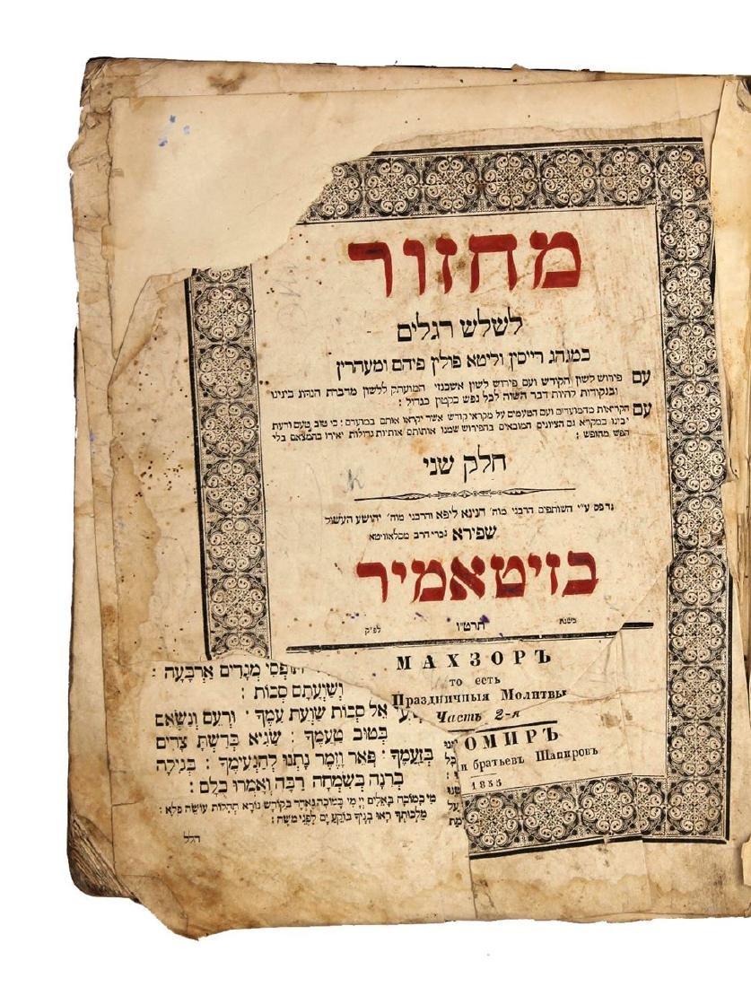 Machzor Shalosh Regalim, Ashkenaz nusach—Zhitomir 1855.