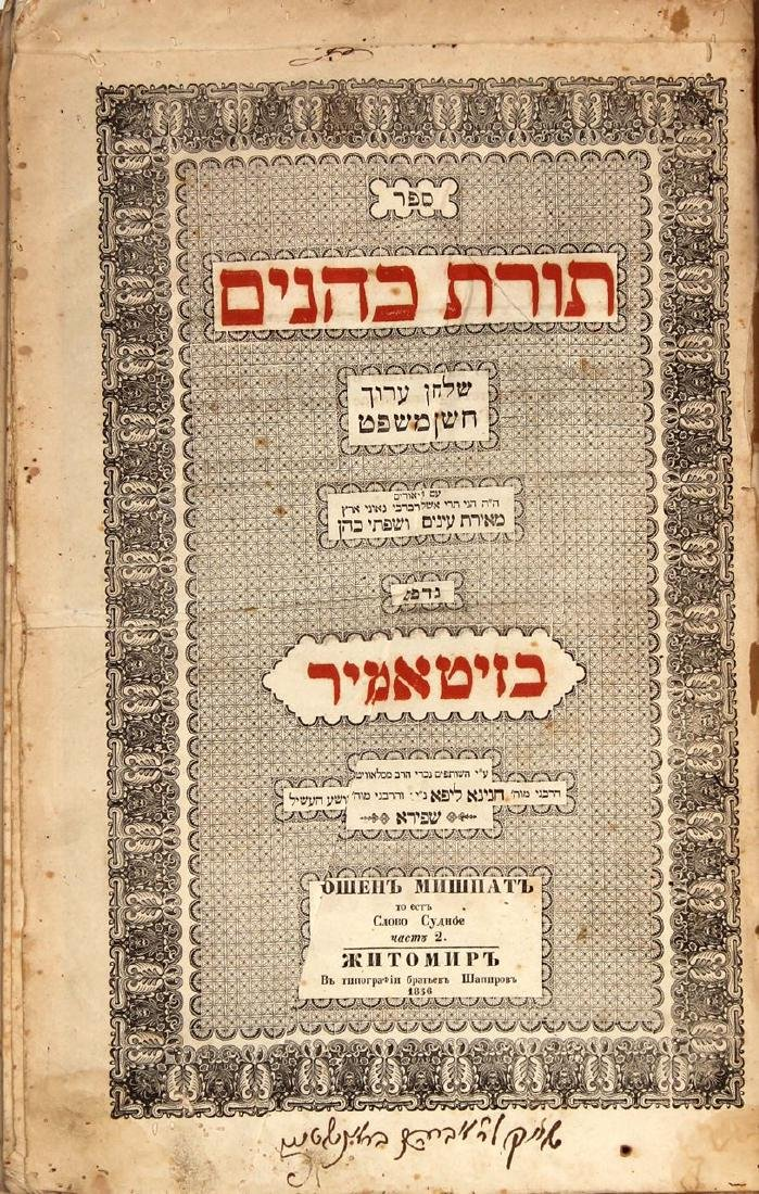 Lot of 5 sections of the Shulchan Aruch printed by the