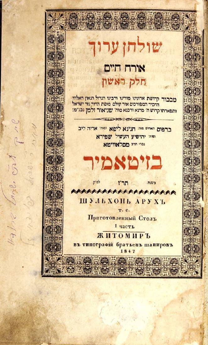 Shulchan Aruch HaRav, 4 sections, Zhitomir, Shapira