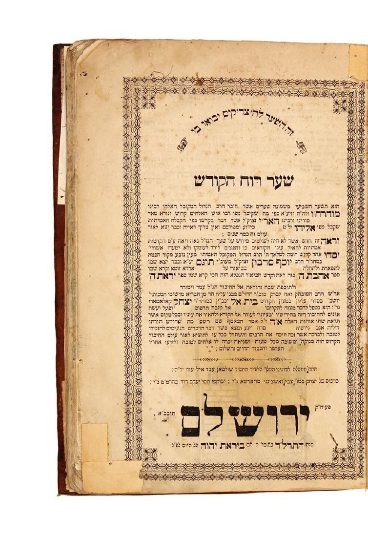Sefer Sha'ar Ruach HaKodesh—printed by Gashinsky,