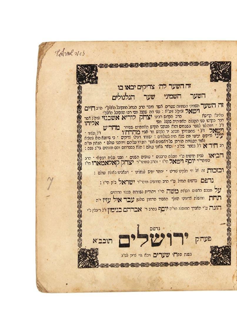 HaSha'ar HaShmini, Sha'ar HaGilgulim—printed by Bak,