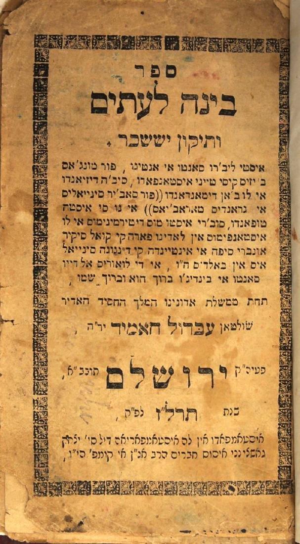 Binah L'itim and Tikkun Issachar (Ladino)—printed by