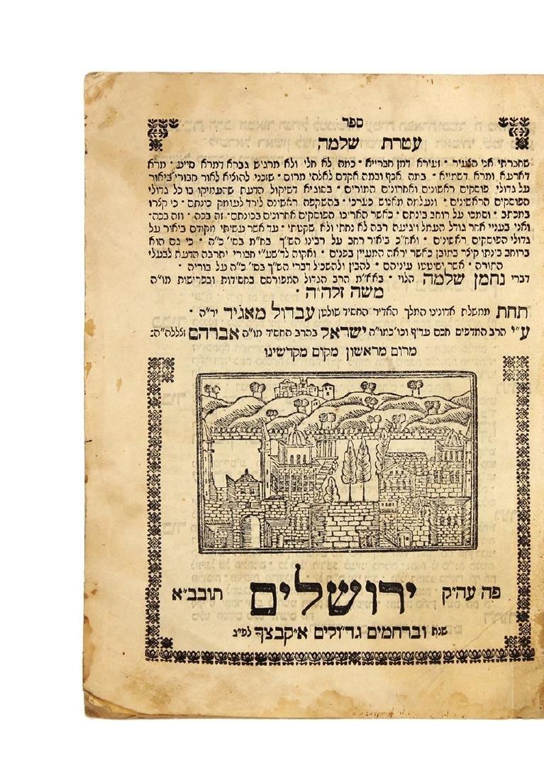 Ateret Shlomo, only edition—printed by Bak, Jerusalem,