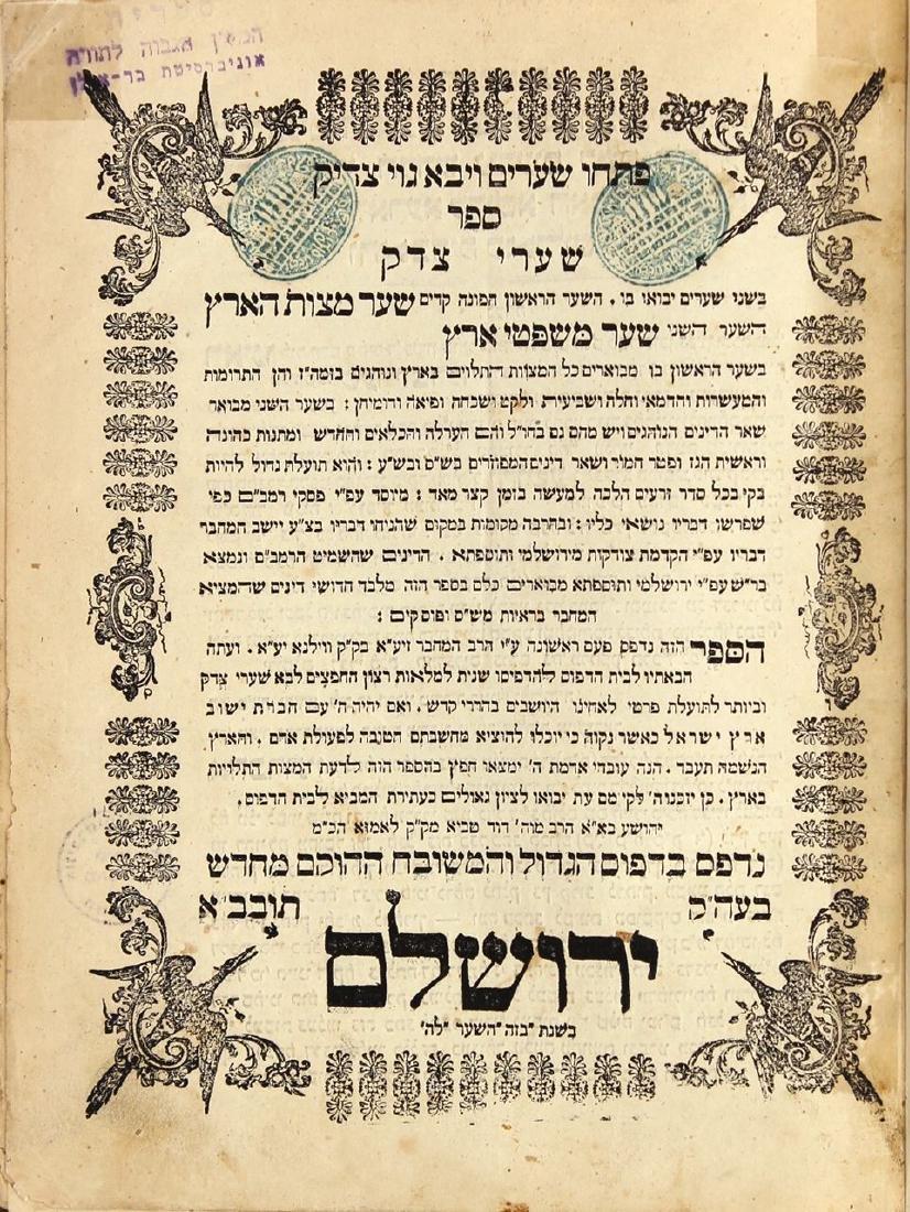 Sha'arei Tzedek, Jerusalem 1864. Copy of Rabbi Akiva