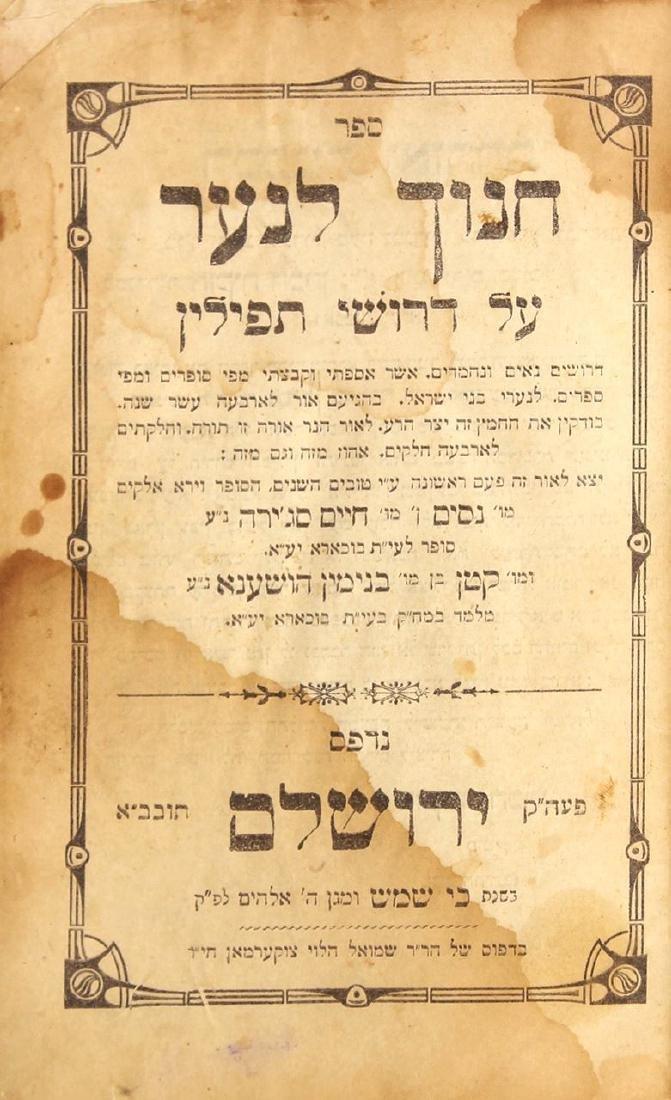 Lot of 7 interesting books printed in Jerusalem