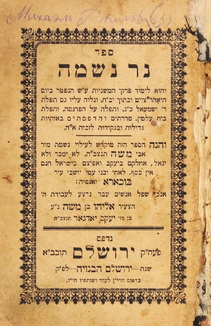 Lot of books printed in Jerusalem.
