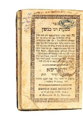 Lot with the book Masa'ot Rabbi Binyamin, Warsaw 1844;