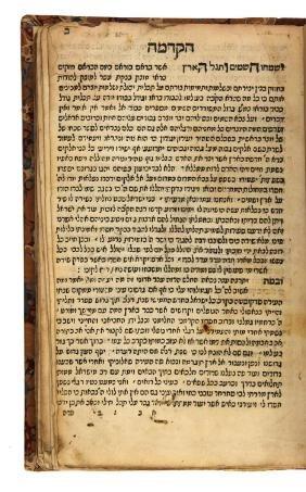 Psalms, with Meir Tehillot commentary—Venice 1590;