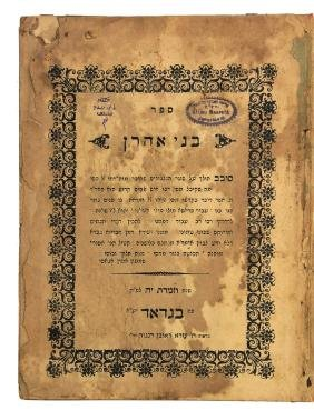 Bnei Aharon, only edition, owned by Rabbi Eliyahu
