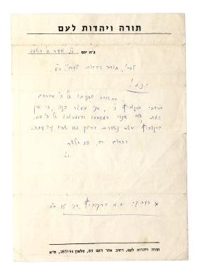 Letter written and signed by the Admor the Pnei