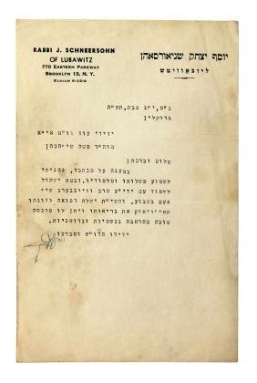 Letter signed by the Admor HaRayatz, Rav Yosef Yitzhak